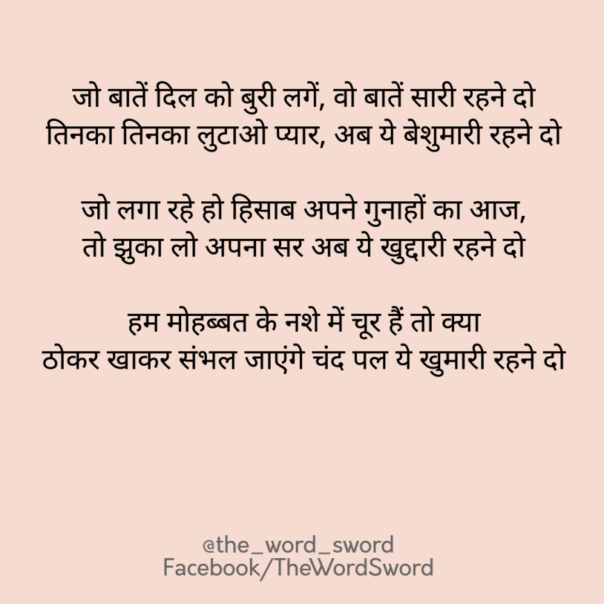Hindi Urdu Shayari The Word Sword Love Poems