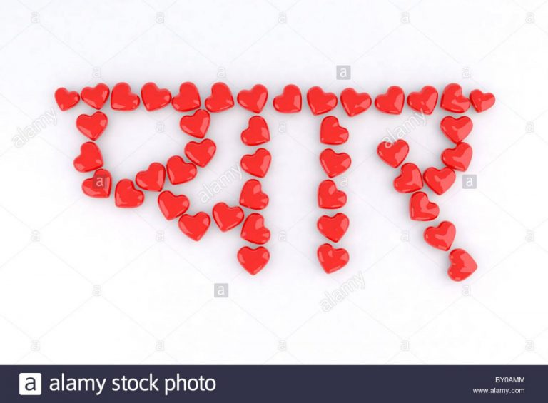 Word Love In Hindi With Small Red Hearts D Il Ration
