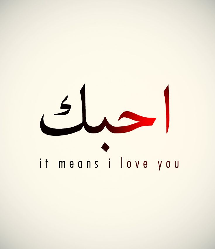Words Of Love Quotes  Ideas About Arabic On Pinterest