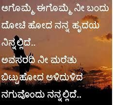 Love Sad Quotes Kannada Hover Me
