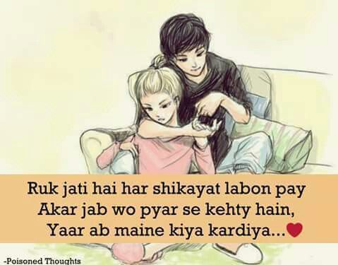 Love Quote In Urdu