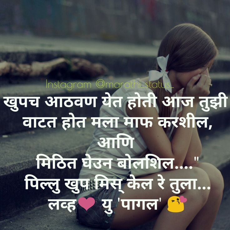 Marathi Status Marathi Quotes Draw Lips Friendship Quotes Qoutes Feelings Dating Drawing Lips Friend Quotes