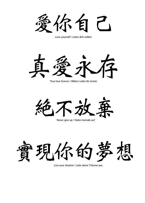 Fdecddcdcdbde Chinese Quotes Chinese Tattoo Quotes Jpg