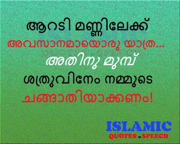 Https Www You Com C Keralaislamics Ch C B Malayalam Quotesislamic Quotesdream Biginspire Quotesmuslimqoutesinspring