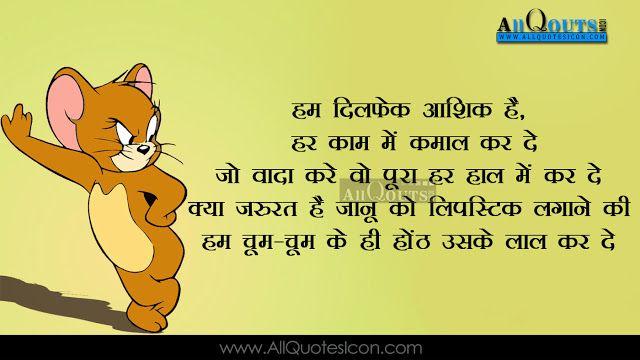 Hindi Funny Shayari Whatsapp Dp Pictures Facebook Funny