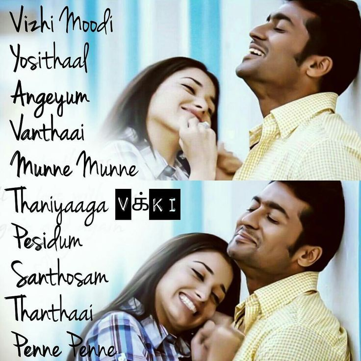 Tamil Songs Lyrics Song Lyrics Movie Memes Song Quotes Funny Quotes