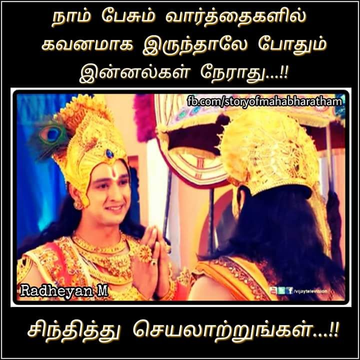 Lord Krishna Quotes On Love In Tamil Hover Me