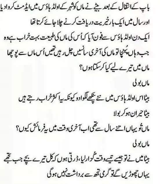 Inspiring Urdu Story About Mothers Love