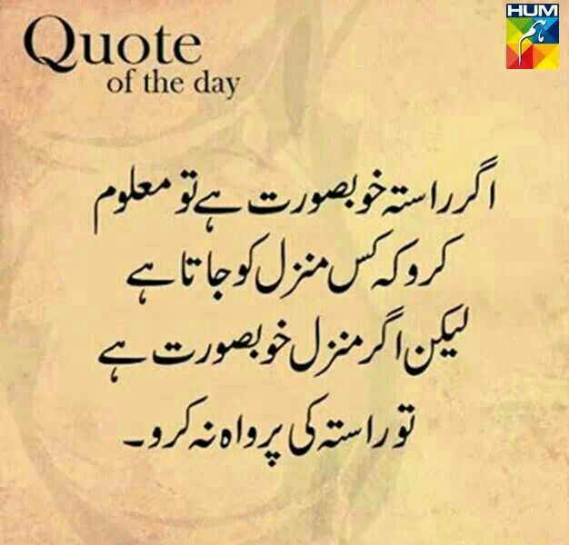 Road To A Beautiful Destination Urdu Quote