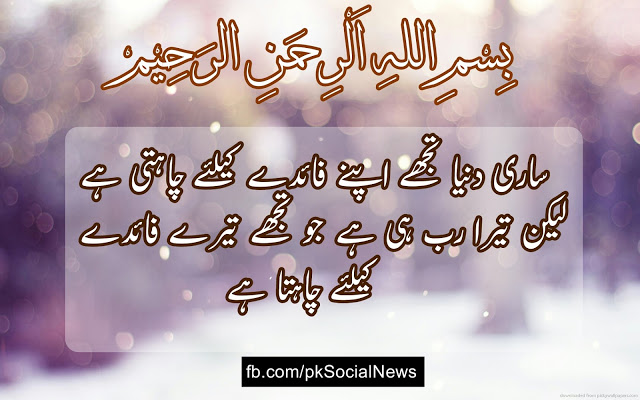 Love Quotes In Urdu New Hover Me