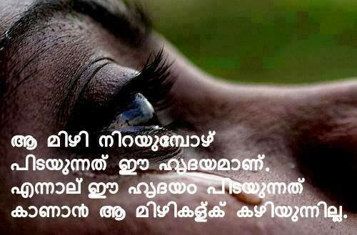 Love Sad Quotes In Malayalam Hover Me