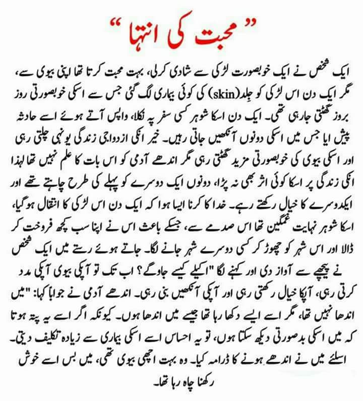 Inspiring Love Story In Urdu Language