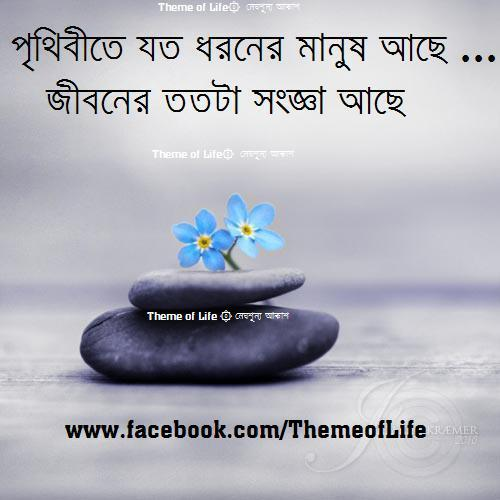 Love Marriage Quotes In Bengali Hover Me