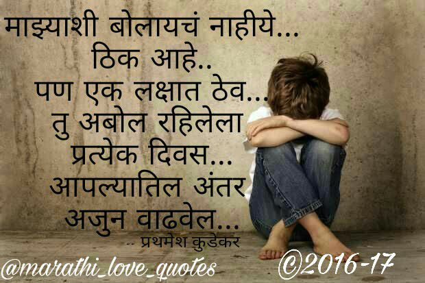 Love Emotional Quotes Marathi Hover Me