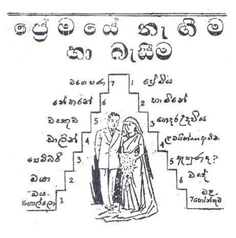 Sinhala Joke P Os Love Storyes