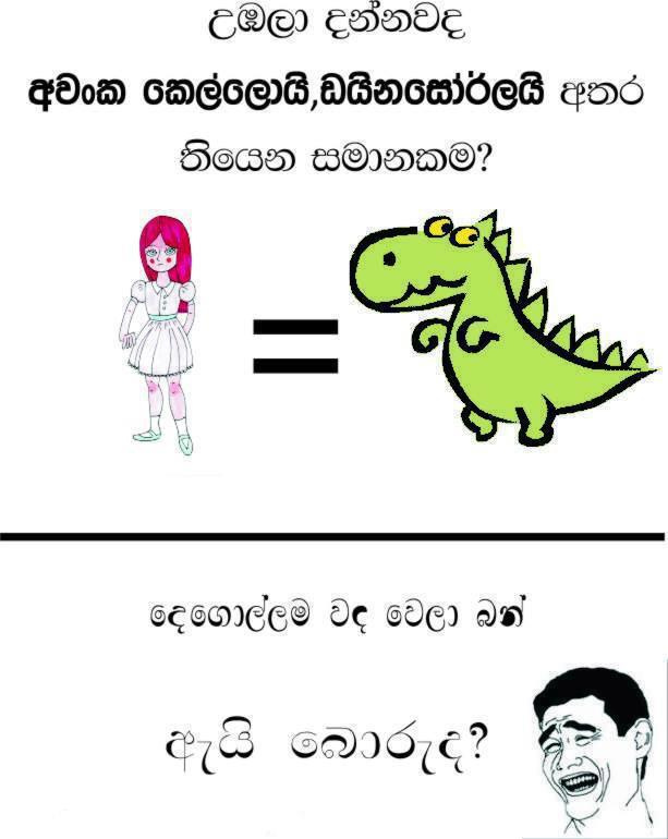 Funny Love Quotes Sinhala Hover Me