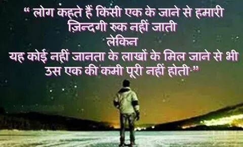 Best Love Quotes In Hindi Hindi Love Quotes