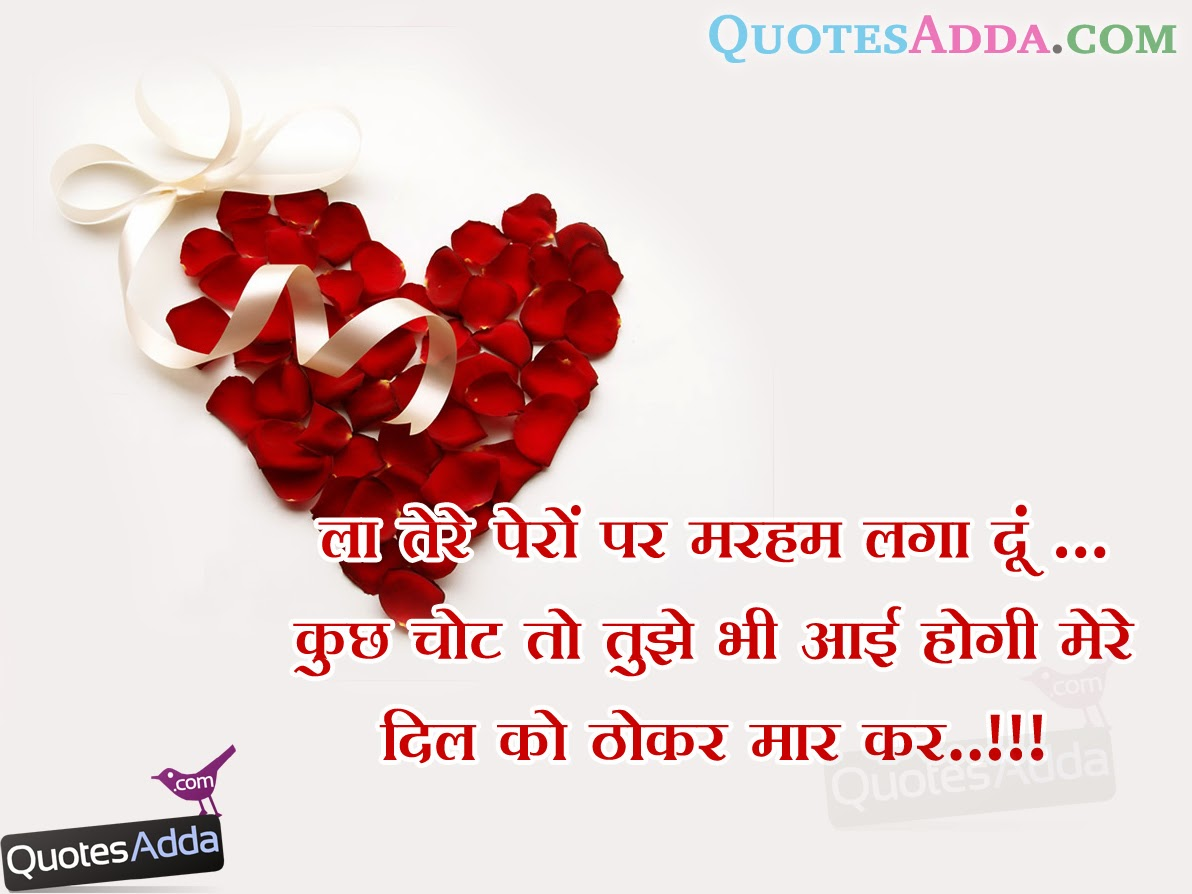 Love Quotes For Him In Hindi Hindi Love Quotations In Hindi Font  Quotesaddacom Picture