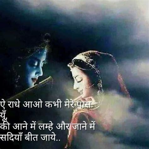 Radha Krishna Love Quotes