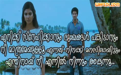 Fast Malayalam Viraham Love Quotes