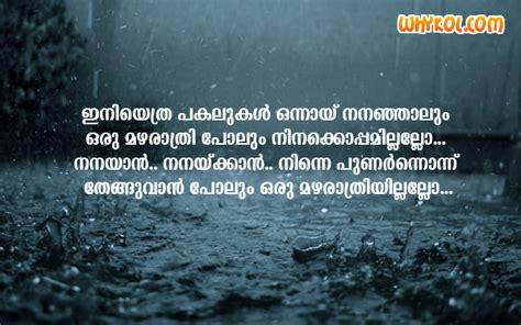 love malayalam messages malayalam love message new year