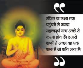 Buddha Love Quotes In Hindi Hover Me