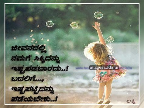 New Kannada Love