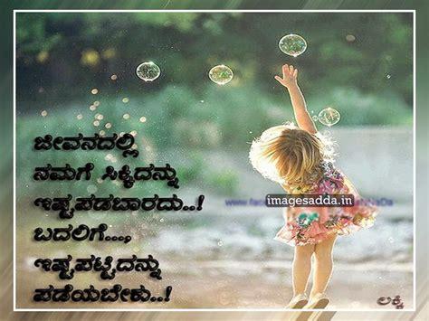 New Kannada Love