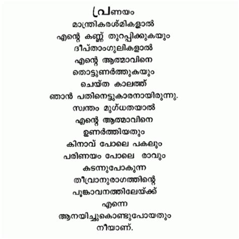 Fast Khalil Gi N Quotes In Malayalam