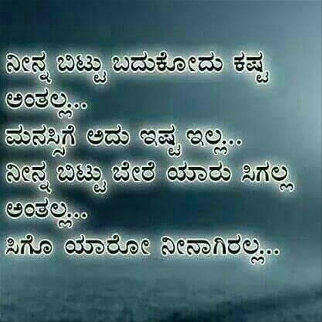Kannada Quotes Sad Love
