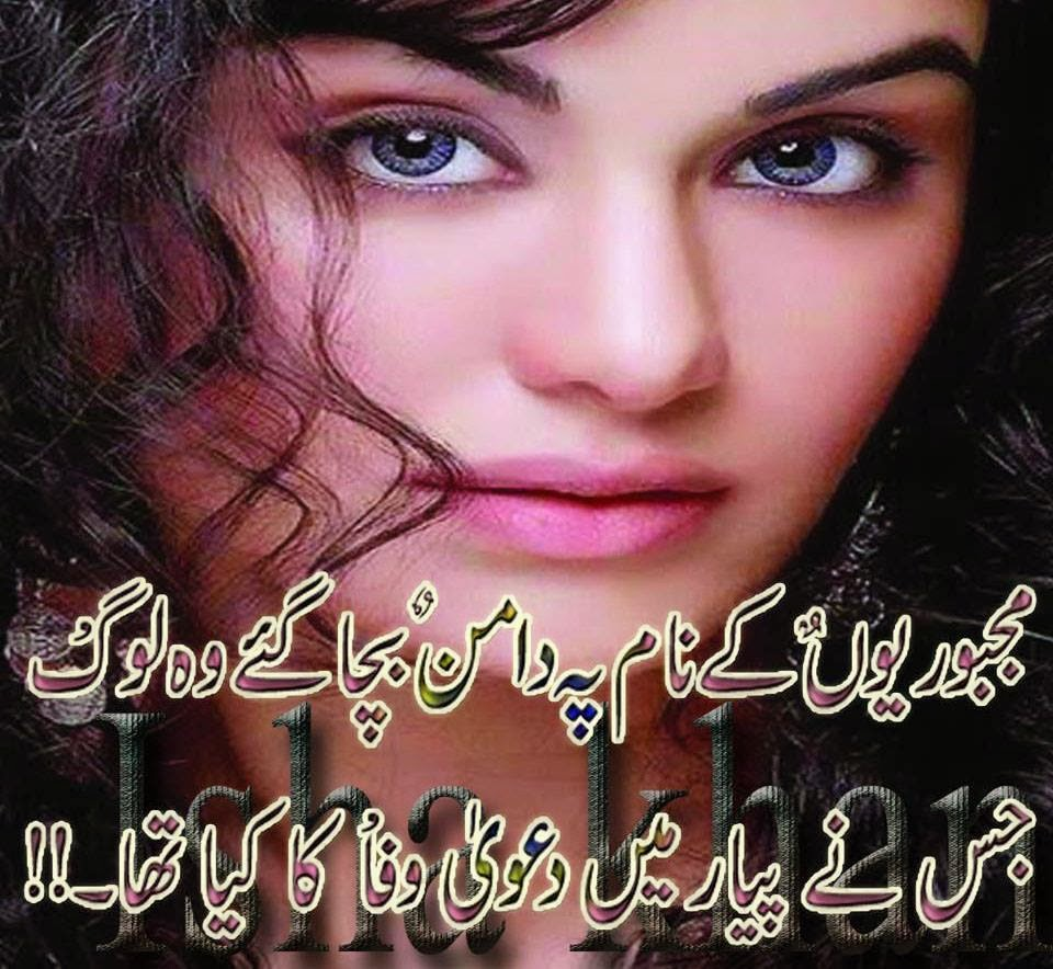 Best Love Quotes For Girlfriend In Urdu Hover Me