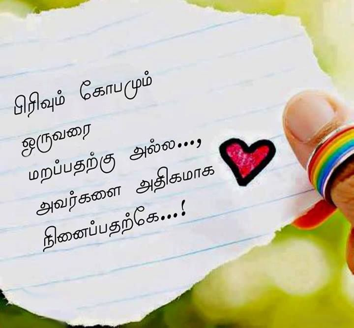 Love Quotes Images For Her In Tamil Ydrjlezoe
