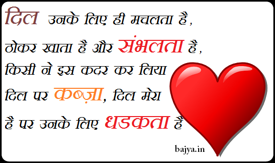 Snap Shayari Love Sms In Hindi To Wish Happy Valentines Day