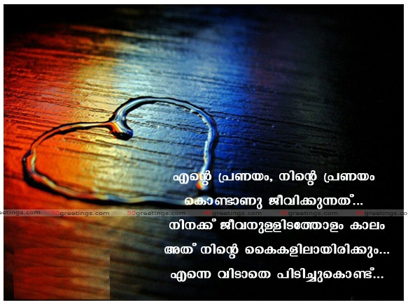 Ente Pranayam Quote In Malayalam