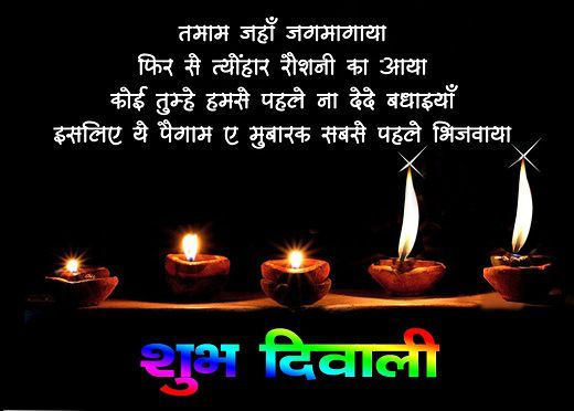 Diwali Sms Messages For Friend Lover Gf Bf Wife Happy Diwali Love Sms Messages Diwali Sms For Girlfriend Happy Diwali Love Sms For Wife Romantic Sms
