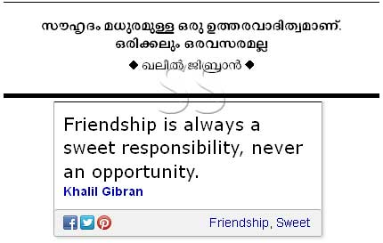 Kahlil Gi N Love Quotes In Malayalam Famous Kahlil Gi N Love Quotes In Malayalam Popular Kahlil Gi N Love Quotes In Malayalam