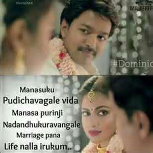 Tamil Love Movie Quotes And Pics Feeling Of Love Community