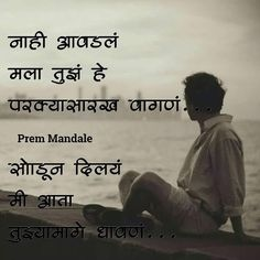Marathi Quotes Poems Cheer Qoutes Feelings Ss Humour Dating Poetry