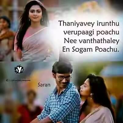 Resultat De Recherche Dimages Pour Tamil Movie Lyrics Images  C B Love Song Quoteslove