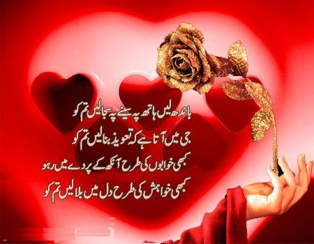 Nice Love Poetry Urdu Love Poetry