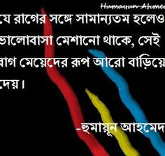 Bengali Love Quotes In English X Bengali Love Quotes In English