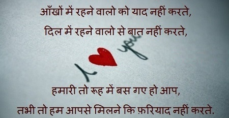 I Love You Quote In Hindi