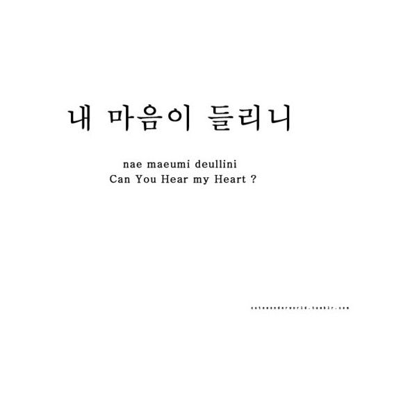 Hangul Tumblr  E D A Liked On Polyvore Featuring Words Text Korean Hangul