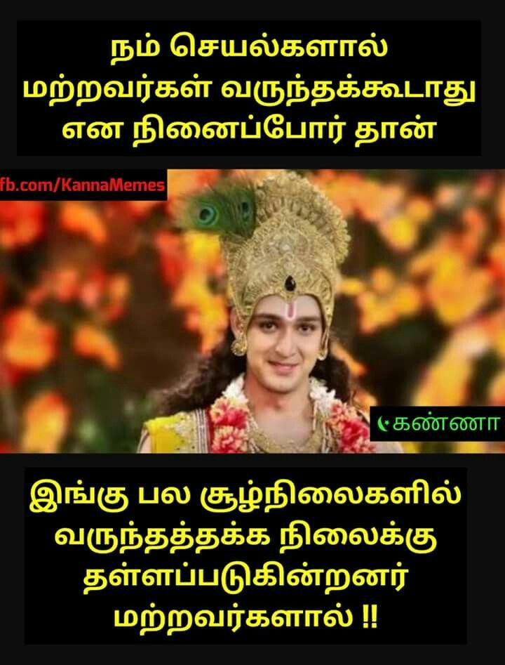 Lord Krishna Quotes | Lord Krishna Quotes On Love In Tamil Hover Me