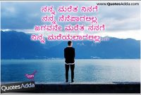 Search Results For Kannada Love Feeling Wallpapers Adorable Wallpapers