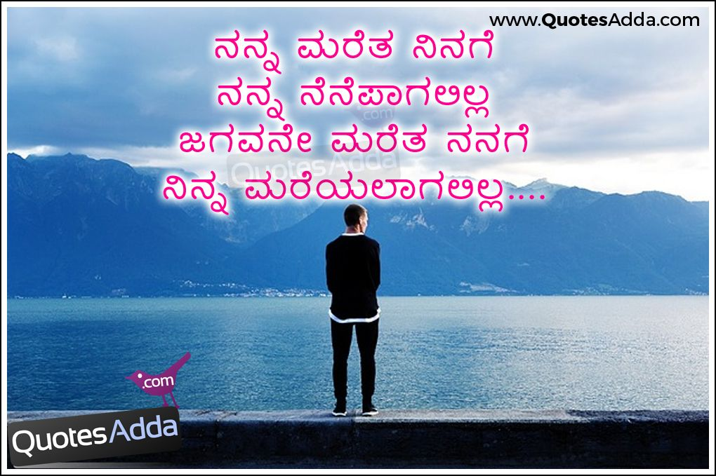 Kannada Quotes About Love Hover Me
