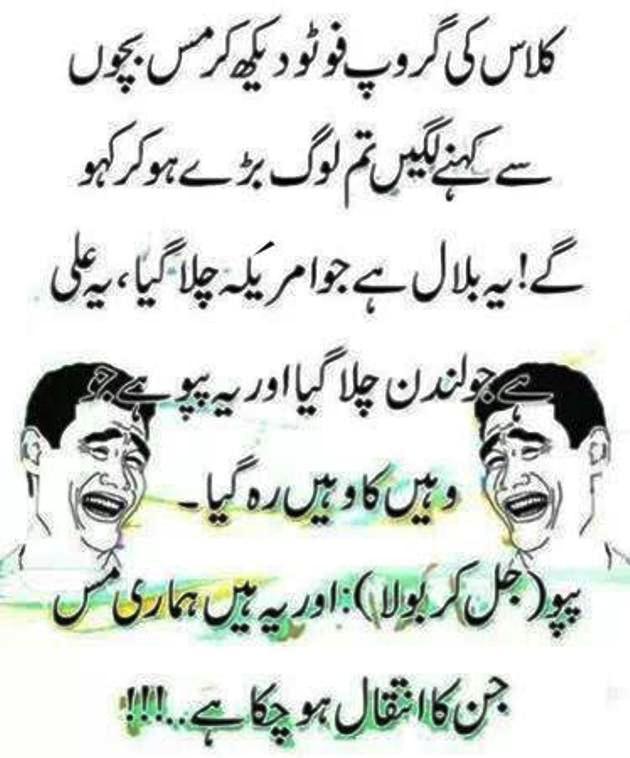 Teacher Comments On Group Photo Funny Urdu Joke Funnyho Com