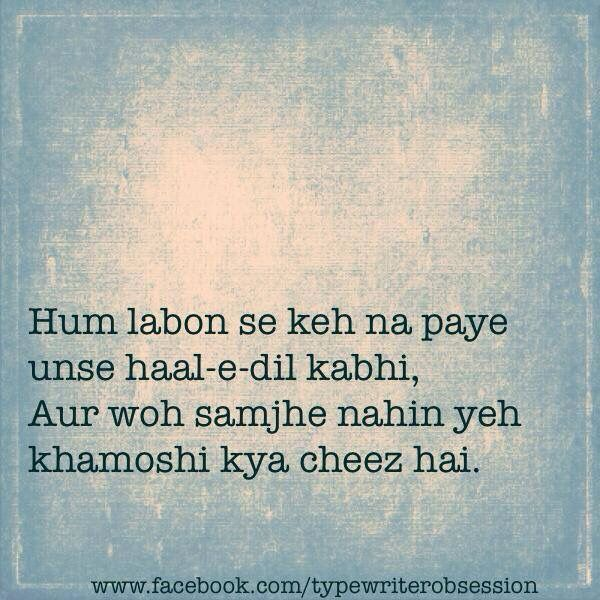 Aawaazon Ke Bheed Mein Khamoshi Pehchane Koun Shayari And All Pinterest Urdu Poetry Hindi Quotes And Feelings