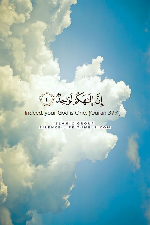 Islamic Art And Quotes Your Is One Quran  Surat As Saffat Originally Found On Zekrayaat