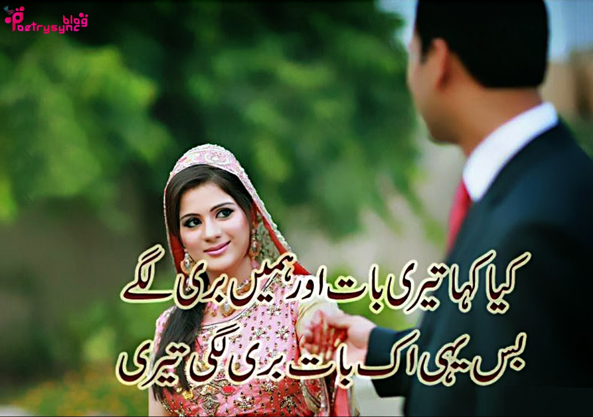 Very Romantic Love Quotes In Urdu Hover Me